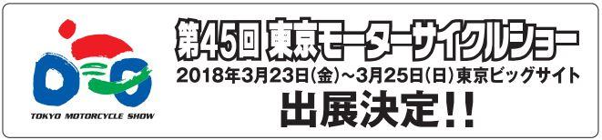 東京モーターショー2018出店